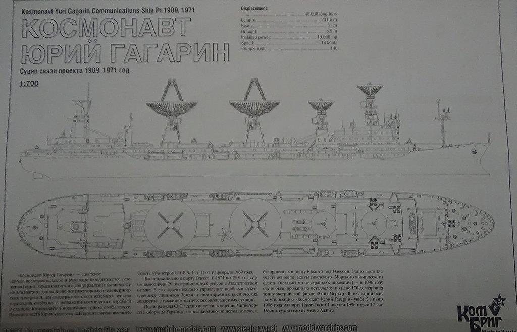 Gagarin 1/700  Combrig 18021907524623134915568477