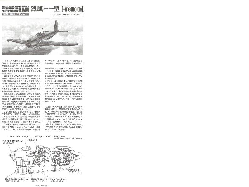 [FineMolds] Mitsubishi A7M2 Reppu Model 11 au 1/72e 18073003424024220515828315