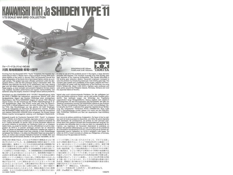 Kawanishi N1K1-JA Shiden Type 11 [Tamiya, 1/72] 18073003440424220515828325