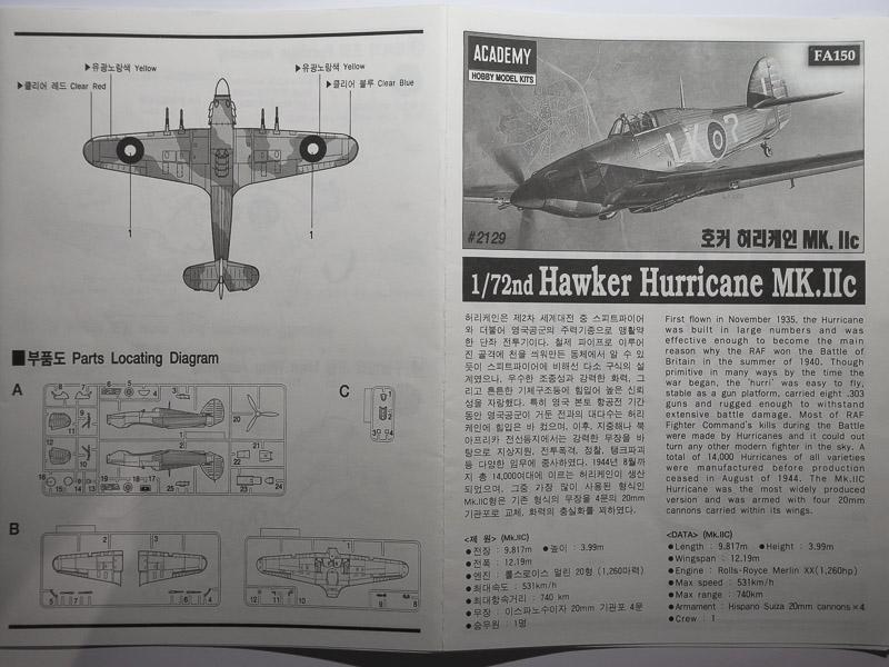 [Academy] Hawker Hurricane MK.IIc au 1/72e 18080308380524220515833616