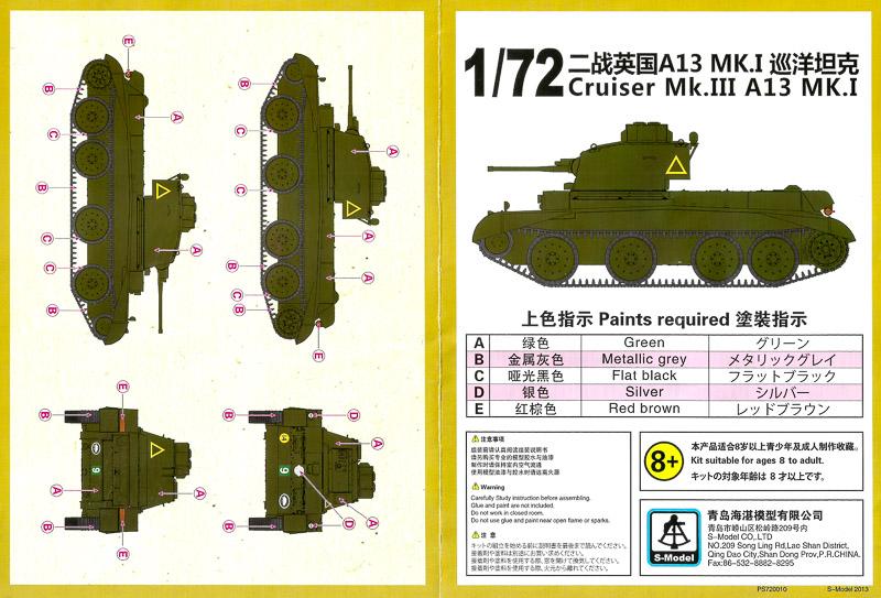A13 Mk.I Cruiser [S-Model, 1/72] 18091807184024220515899850