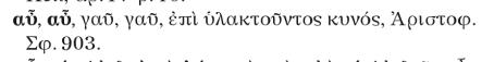 Grec ancien,  prononciation 18092506024018848215910630