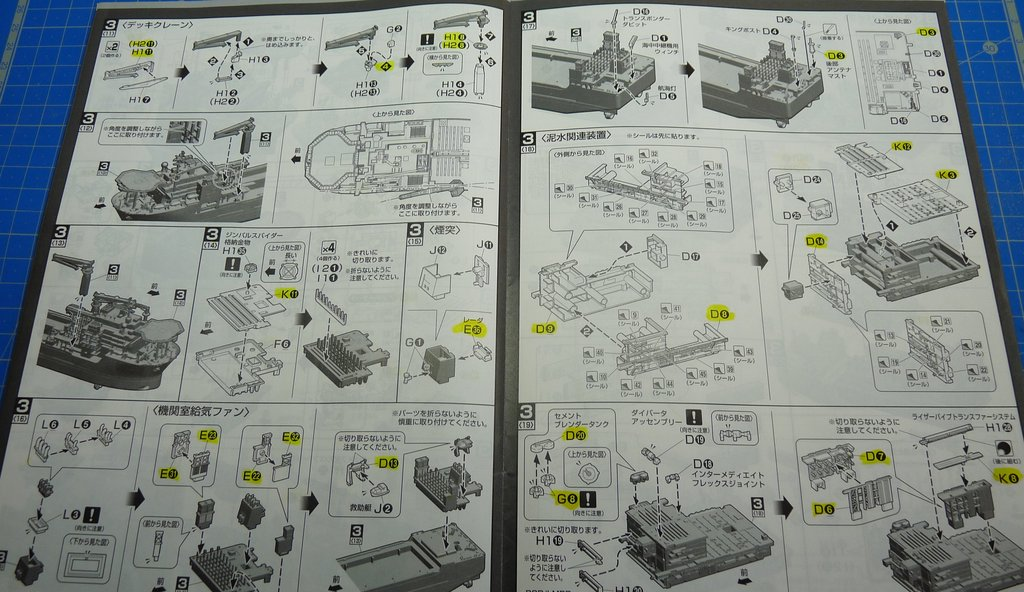[Bandai] Japanese scientific vessel CHIKYU 1-700e 18101407325823134915942589