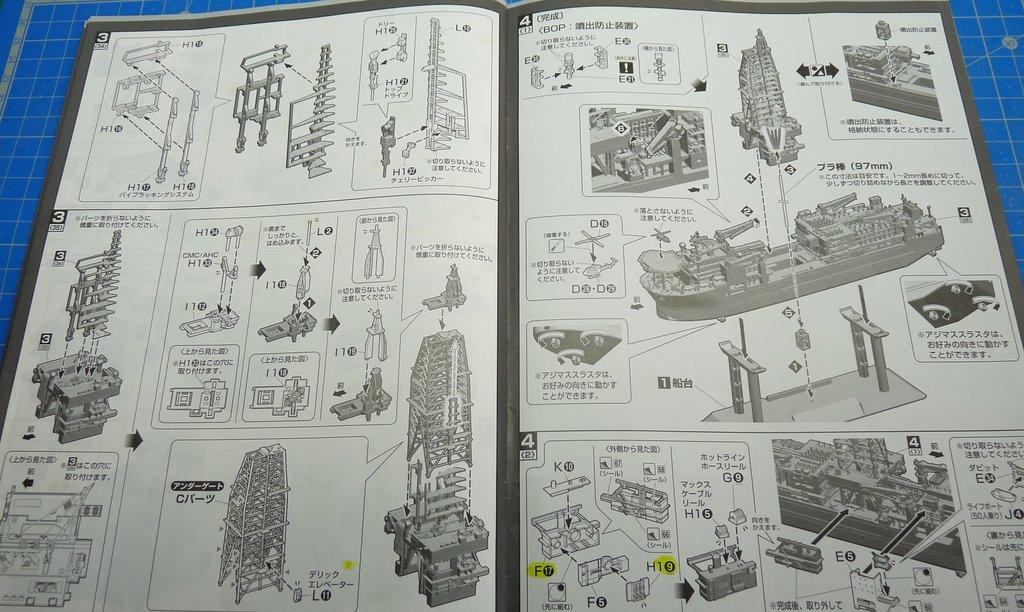 [Bandai] Japanese scientific vessel CHIKYU 1-700e 18101407331223134915942590