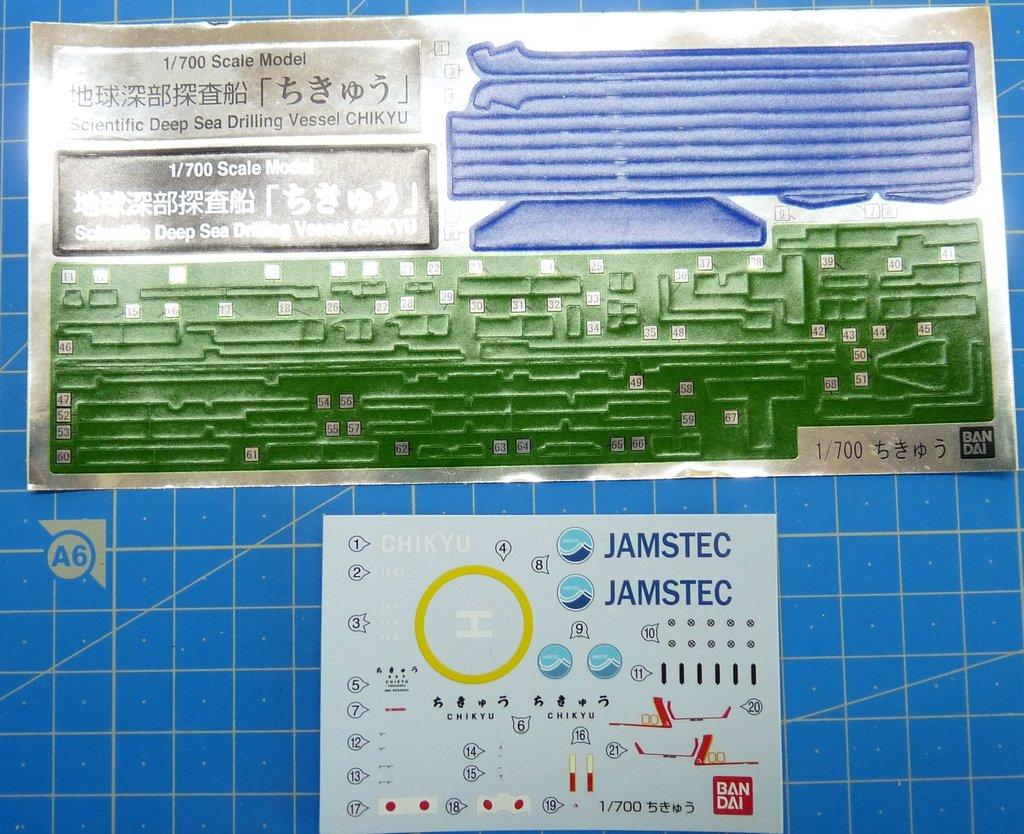 [Bandai] Japanese scientific vessel CHIKYU 1-700e 18101407331423134915942592