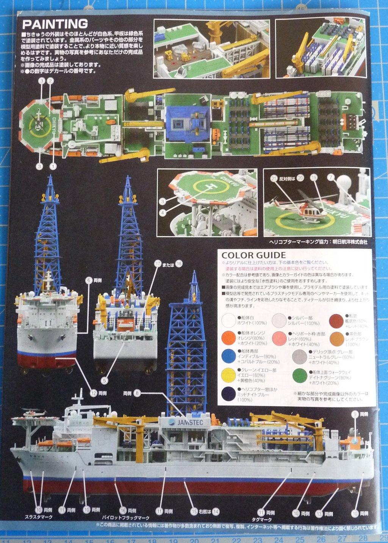 [Bandai] Japanese scientific vessel CHIKYU 1-700e 18101407333623134915942595