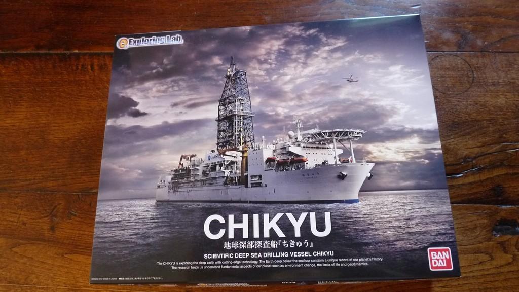 [Bandai] Japanese scientific vessel CHIKYU 1-700e 18101407344823134915942602