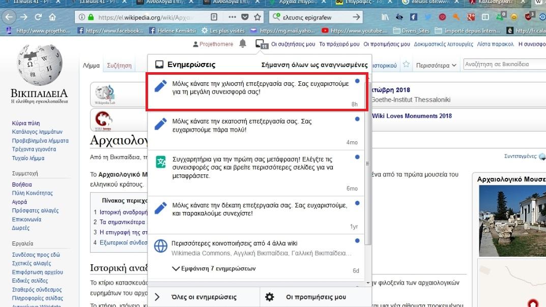 Mes travaux sur Wikipedia Grèce  18102109334818848215955619