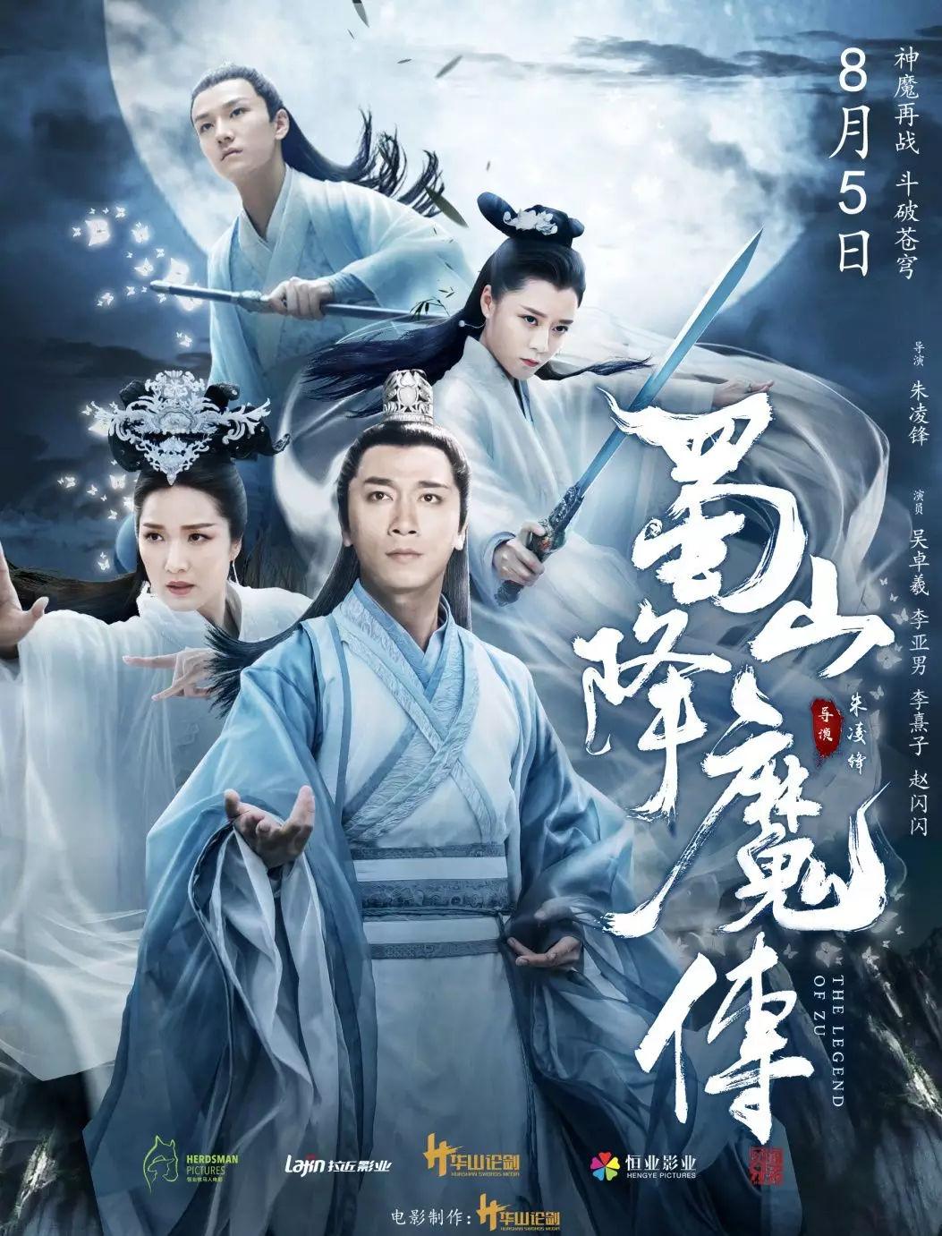 蜀山降魔傳 The Legend of Zu