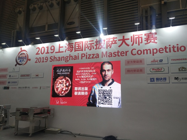 Pizza Master Competition Shanghai 2019 19040508315024370516188175