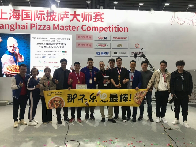 Pizza Master Competition Shanghai 2019 19040508315624370516188179