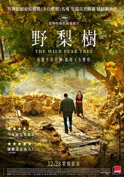 野梨樹 The Wild Pear Tree