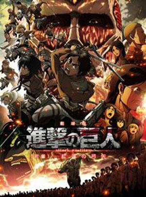 L'Attaque des Titans - Film 1 - L'Arc et la flèche écarlates