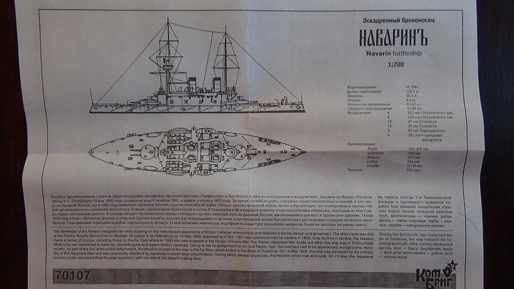 Derniers Achats - Page 5 BKWIIb-Navarin-05