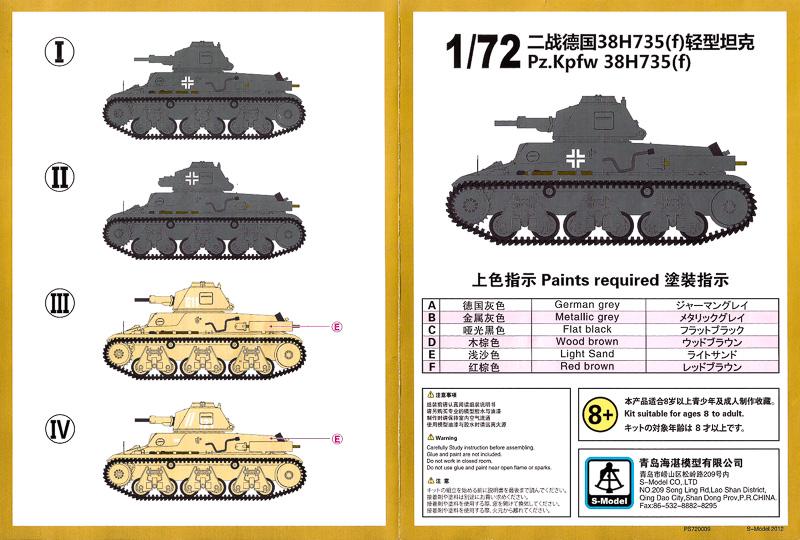 Pz.Kpfw 38H735 [S-Model, 1/72] RrbuJb-38H735-001