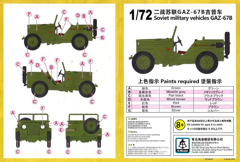 GAZ 67B [S-Model - 1/72] EqHRJb-GAZ-67-001