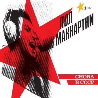 Choba-B-CCCP