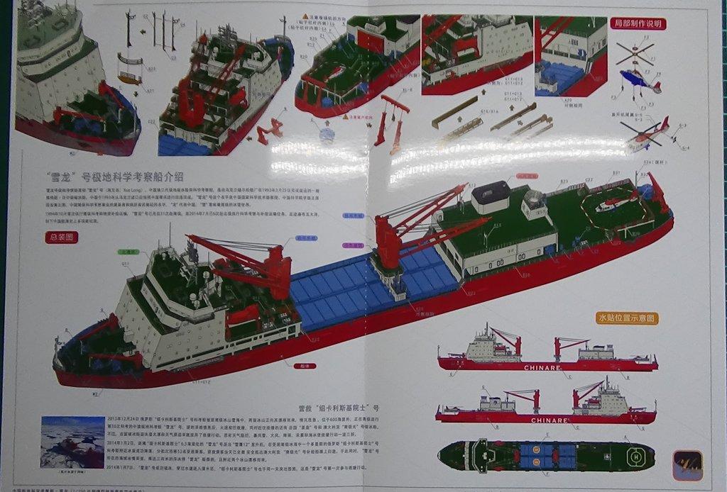 Chinoiseries polaires : Navire de recherche polaire chinois Xuelong au 700e 0HT9Mb-Xuelong-16