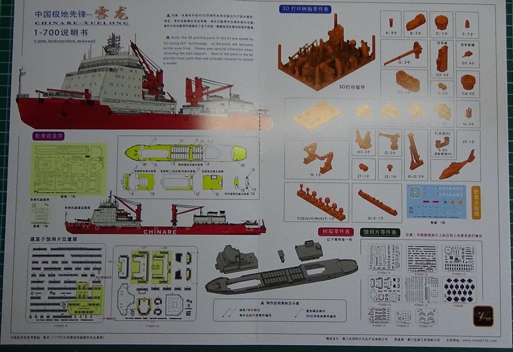 Chinoiseries polaires : Navire de recherche polaire chinois Xuelong au 700e ZHT9Mb-Xuelong-14